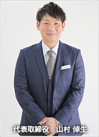 代表取締役 山村 拓朗